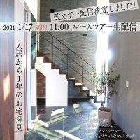 【01/17】(日)11:00 インスタライブお住まい拝見会『おひさま』~ご入居から1年のお家を拝見~