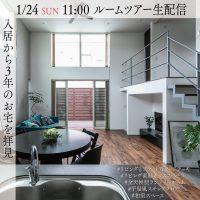 【01/24(日)】11:00 インスタライブお住まい拝見会『⑤の家』~ご入居から3年のお家を拝見~