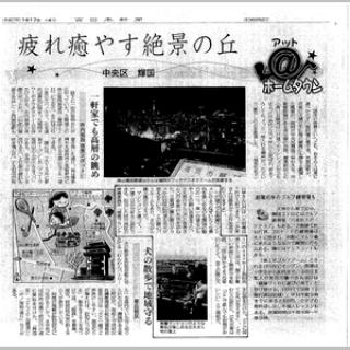 「西日本新聞」
