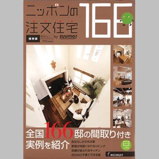 「ニッポンの 注文住宅2014」