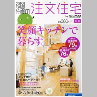 雑誌「福岡の注文住宅」
