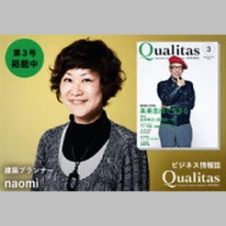 雑誌「Qualitas」