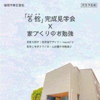 満員御礼【3/27(土)&3/28(日)】完成見学会♪+ naomiと家づくりのお勉強(ご予約制)